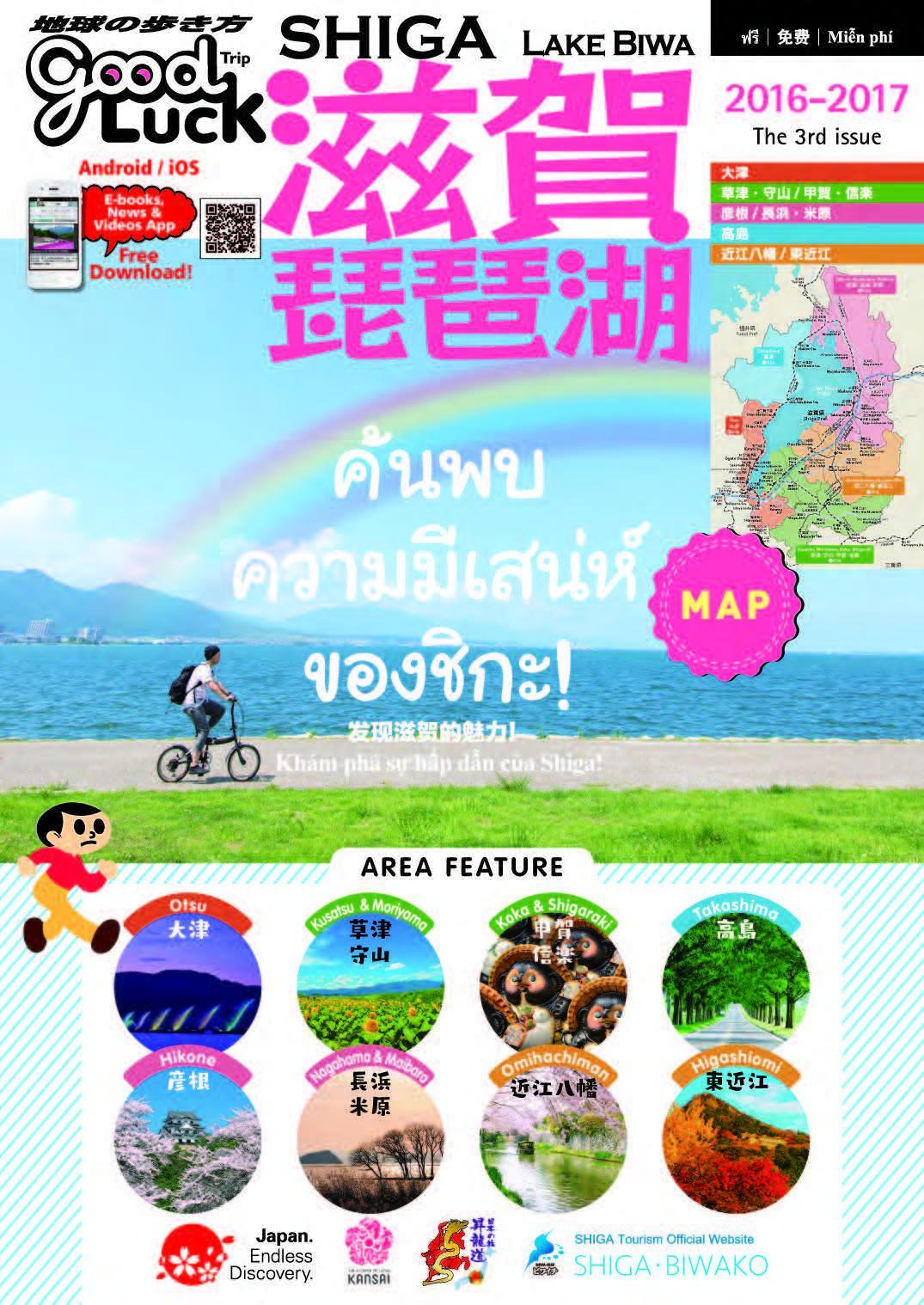 ĸ�载宣传册 Ɨ�本滋贺县旅游指南 ƻ�贺 ǐ�琶湖